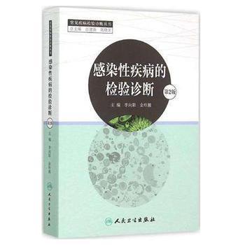 感染性疾病的检验诊断-第2版