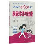 中国农民卫生保健丛书・家庭环境与健康