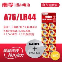 【当当自营】南孚 1.5V碱性A76/LR44 十粒挂卡装