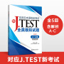 新J.TEST实用日本语检定考试全真模拟试题(A-C级)(附赠音频)