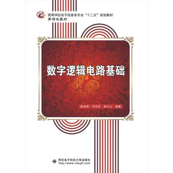 数字逻辑电路基础 陈彦辉,冯毛官,胡力山