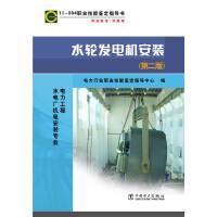 11084职业技能鉴定指导书职业标准试题库水轮发电机安装(第二版)