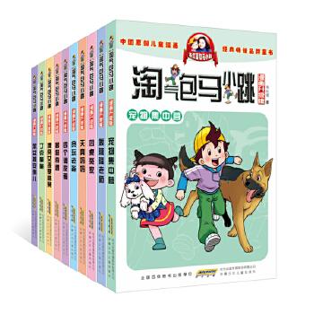 淘气包马小跳漫画升级版(第2辑)