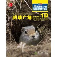 美国中小学生拓展读本:阅读广角 地球科学和物质科学(1D)
