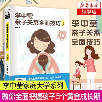 李中莹亲子关系全面技巧升级版李中莹家庭大学系列中国