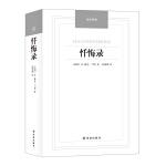 汉译经典――忏悔录