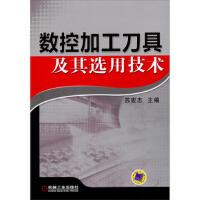 数控加工刀具及其选用技术 苏宏志 9787111461005