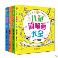 儿童简笔画大全-萌物篇 奇幻篇 入门篇 生活篇一套4本/儿童图画图书3-6-7-10-12岁幼儿涂色学画画书本绘画入门教材书