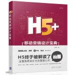 H5+移动营销设计宝典(包邮)