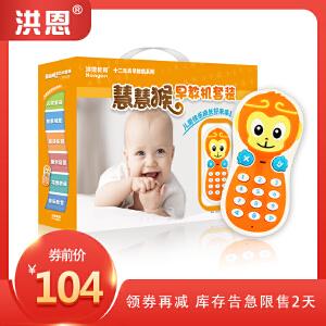 洪恩故事机早教套装婴幼儿智能MP3音乐玩具 启蒙手持可充电下载 新款