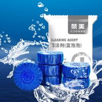 40只蓝泡泡 洁厕马桶芳香清洁剂 除臭 洁厕灵 除异味 杀菌 且独立包装