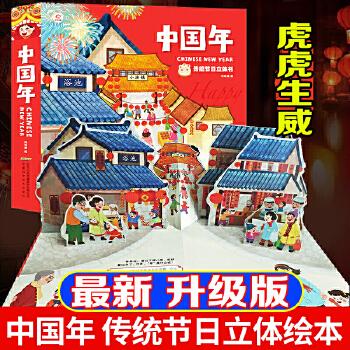 中国年 传统节日立体书