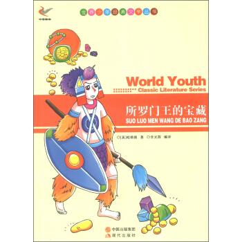 世界少年经典文学丛书:所罗门王的宝藏