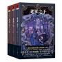 迷雾之子1-3卷:最后帝国、升华之井、永世英雄
