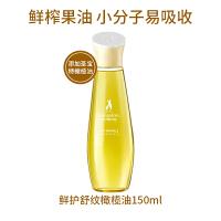 袋鼠妈妈 孕妇橄榄油 孕妇护肤品 孕妇化妆品 橄榄油 150ml