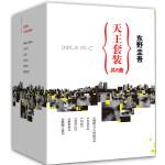 东野圭吾天王套装(共6册)