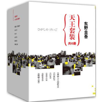 u影魅力成人午夜影院东野圭吾天王套装(共6册)魅力