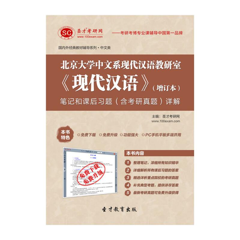 【北京大学中文系现代汉语教研室《现代汉语》