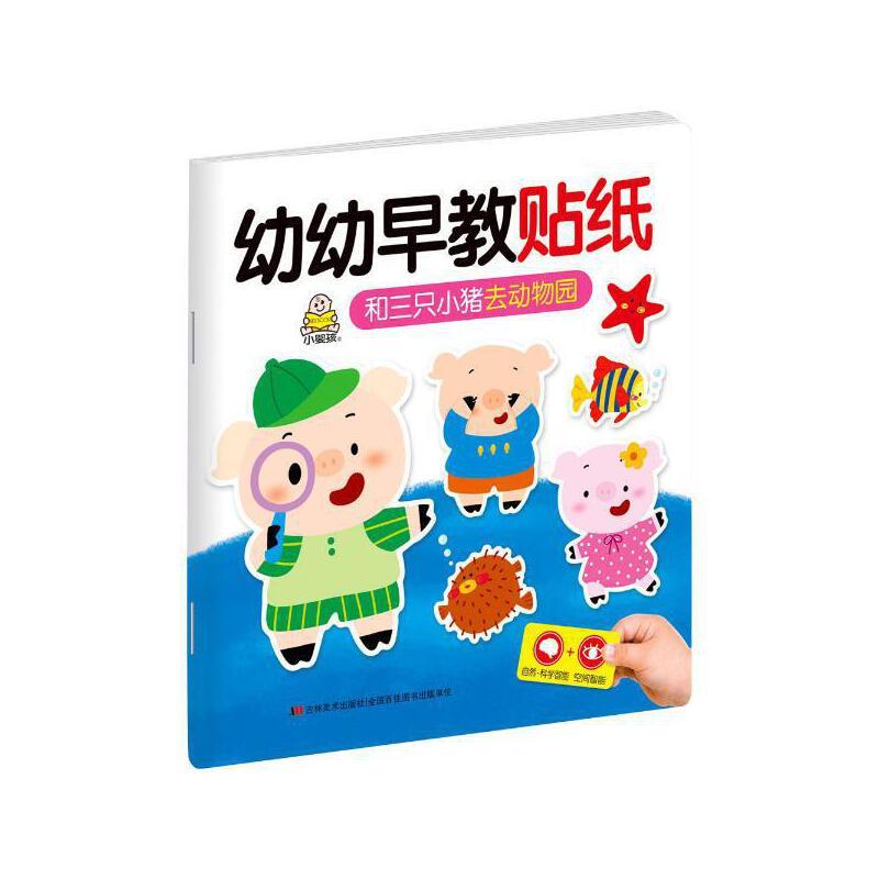 《幼幼早教贴纸和三只小猪去动物园