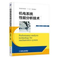 机电系统性能分析技术 宋瑞银,陈俊华 111497196