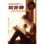 纪念版《哈佛女孩刘亦婷》之二 :刘亦婷的学习方法和培养细节