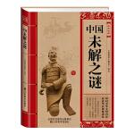 经典读库:中国未解之谜