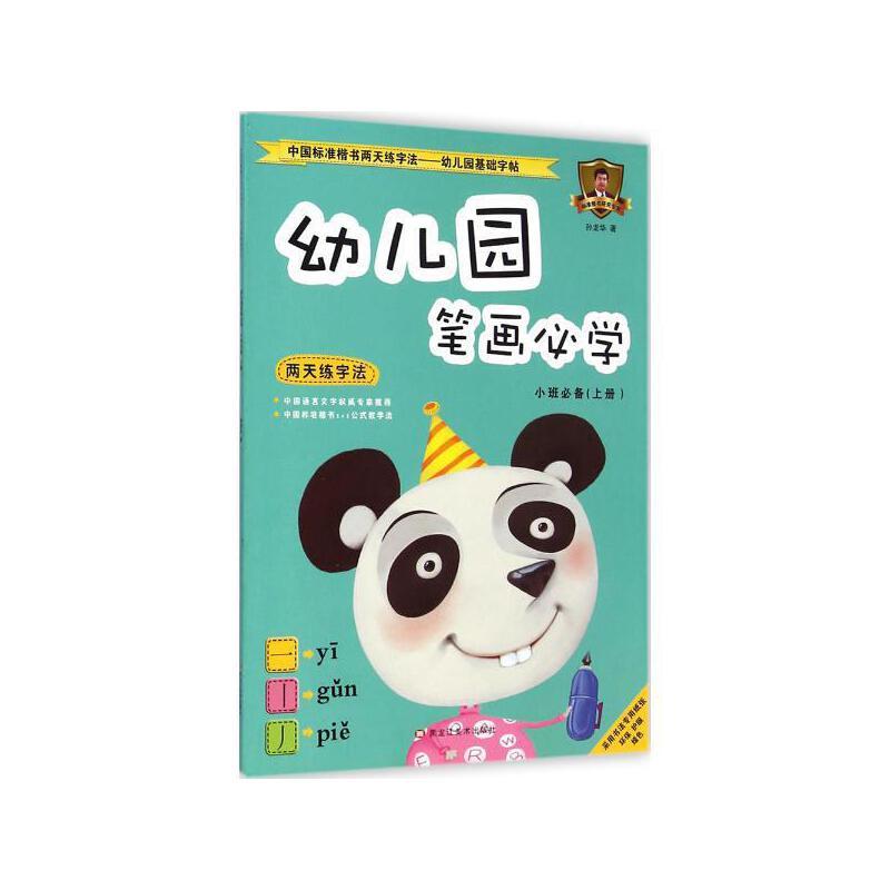 《幼儿园基础字帖(1)幼儿园笔画必学:小班必备
