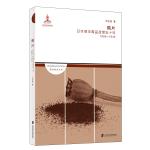 鸦片:日本侵华毒品政策五十年(1895-1945)