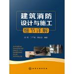 建筑消防设计与施工细节详解(电子书)