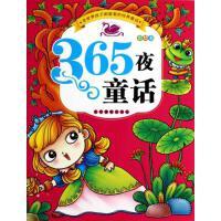 365夜童话(彩绘本)/全世界孩子都爱看的经典童话 河马文化 正版书籍