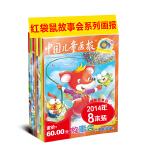 红袋鼠故事会2014年特惠装(共8本,随机组装)