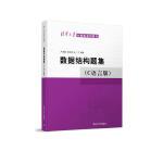数据结构题集《C语言版》