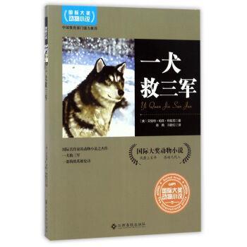 一犬救三军-国际大奖动物小说