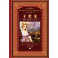 世界文学名著典藏·全译本:羊脂球