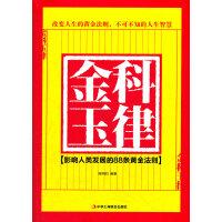 金科玉律――影响人类发展的88条黄金法则(畅销升级版)(中国本土超级畅销书,畅销十余年,销售达数十万册)