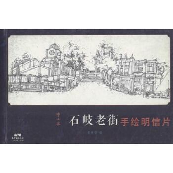 中山客·石岐老街手绘明信片 贺学宁 绘