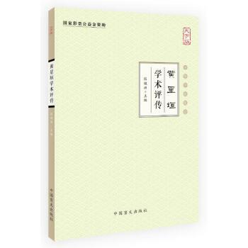 黄星垣学术评传(大字版)