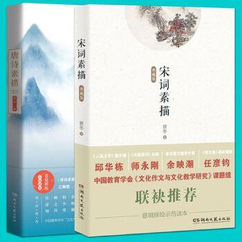 唐诗素描+宋词素描(典藏版)(共2册)