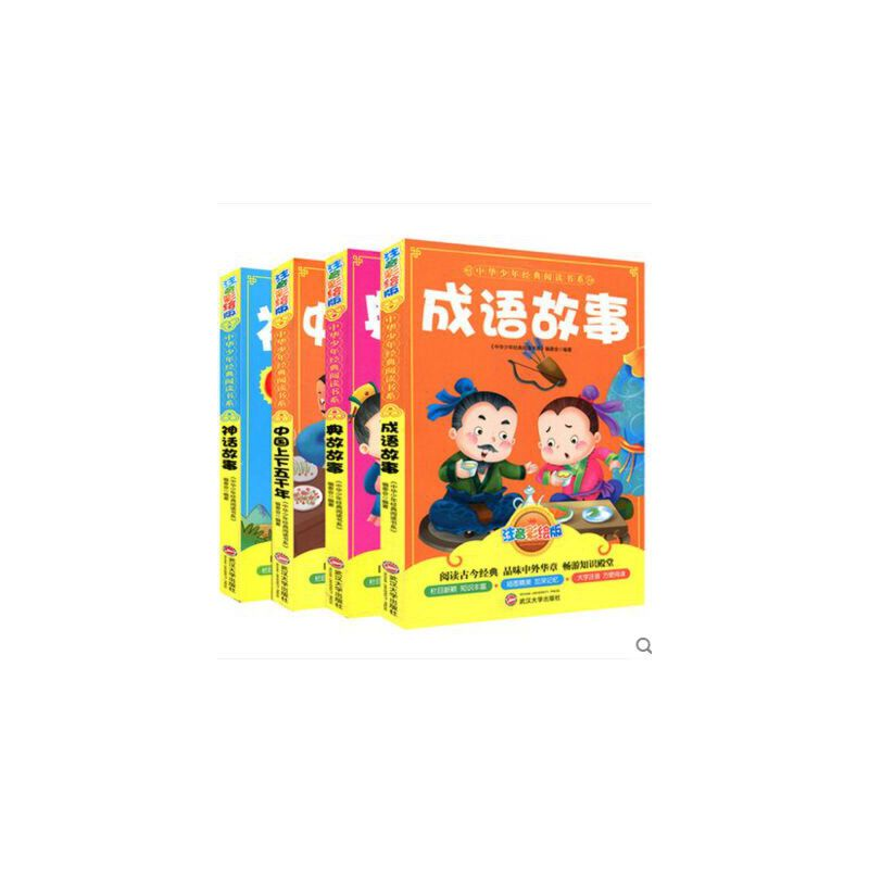 四年级必读课外书儿童文学阅读图书书籍6-7-9-10-12岁故事书少儿读物