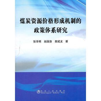 煤炭资源价格形成机制的政策体系研究 张华明 赵国浩 焦斌龙