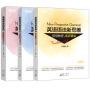 新东方 英语语法新思维系列教程套装 (共3本)