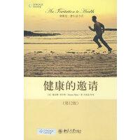 培文书系.大学之旅―健康的邀请(第12版)