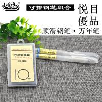 小白点文具 FP802 2支钢笔10支可擦蓝色墨水胆 悦目直液式换囊钢笔 日本无印良品风格学生用儿童练字 考试作业学习 当当自营