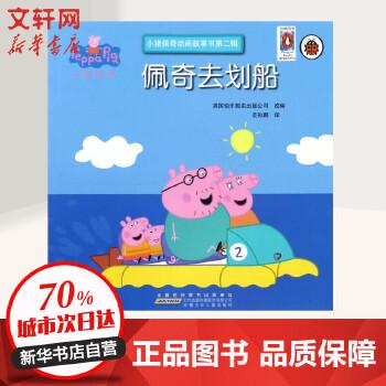 佩奇去划船-小猪佩奇动画故事书-第二辑