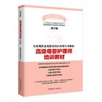 高级母婴护理师培训教材(修订版)