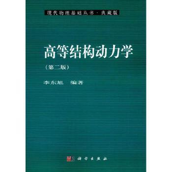高等结构动力学(第2版) 李东旭 编著