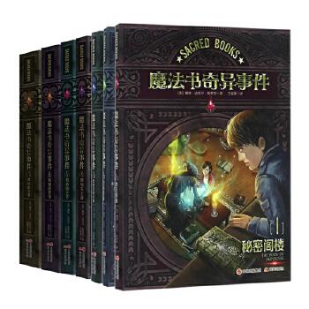 魔法书奇异事件全套7册 1-7  外国儿童文学奇幻冒险小说 7-14岁儿童课外阅读书籍 关于成长勇气男孩小说书籍