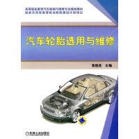 汽车轮胎选用与维修