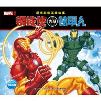 漫威超级英雄故事:钢铁侠大战钛甲人