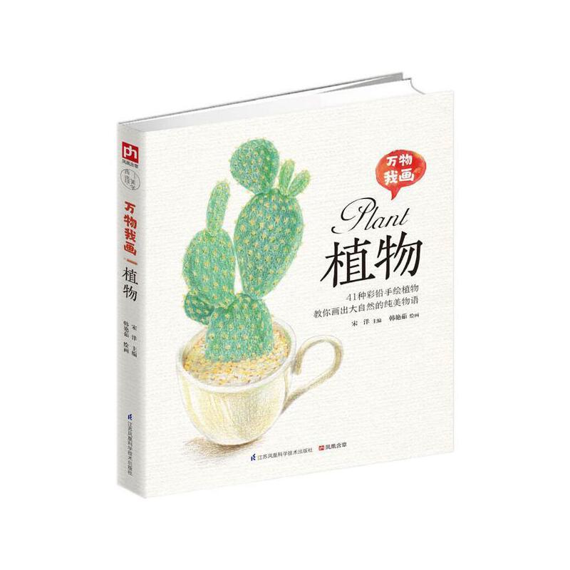 41种彩铅手绘植物 br/>教你画出大自然的纯美物语!